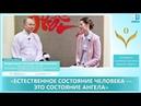 Евгений Безрукавый: Естественное состояние человека — состояние Ангела. Мастер Кунг-фу. ЕДИНОЕ ЗЕРНО