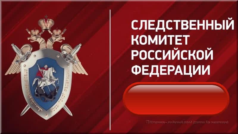 Следственный комитет Российской Федерации Итоги за неделю 30.11.2018