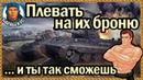 КАК БЕЗ ТРУДА брать по пять тяжей в ближнем бою на СТшке Почти без труда Т-44, Т 44 wot Т44 Т-44-100