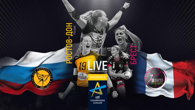 Ростов-Дон vs Брест | Лига чемпионов 18/19