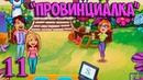 11. ПРОВИНЦИАЛКА Fabulous — Angela's True Colors 🌈 БУТИК АНЖЕЛА ИСТИННОЕ ЛИЦО