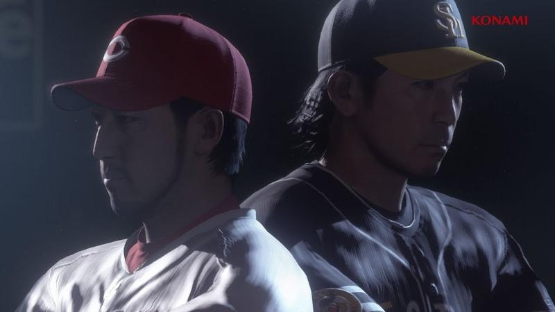 「プロ野球スピリッツ」シリーズ最新作トレイラー