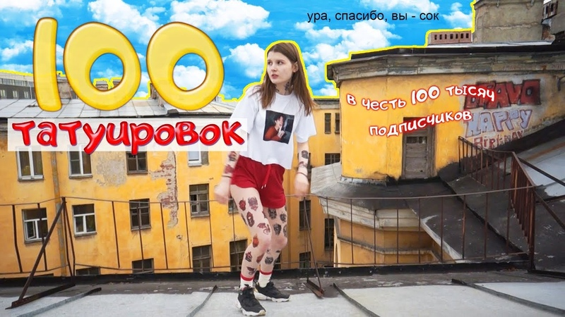100 татуировок на теле в честь 100к подписчиков