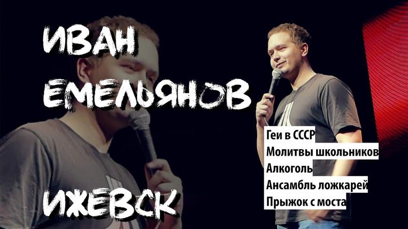 Stand-up про алкоголь и смелость. Иван Емельянов