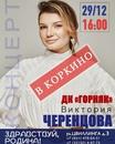 Виктория Черенцова фото #5