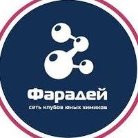 """Логотип Клуб юных химиков """"Фарадей"""" Обнинск"""