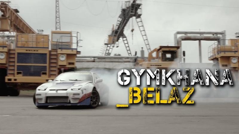 ДЖИМХАНА БЕЛАРУСЬ \ GYMKHANA BEALRUS - Дрифт на заводе БЕЛАЗ