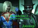 Injustice 2 - Пауэр Гёрл и Джокер - диалоги перед боем