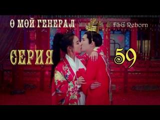 [Fsg Reborn] О, мой генерал | Oh My General - 59 серия