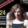 24.02, Меццо-Форте, Ольга Арефьева и Ковчег!