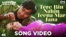 'Tere Bin Nahin Jeena Mar Jana Song Video Kachche Dhaage Ajay Devgn Manisha Lata Mangeshkar