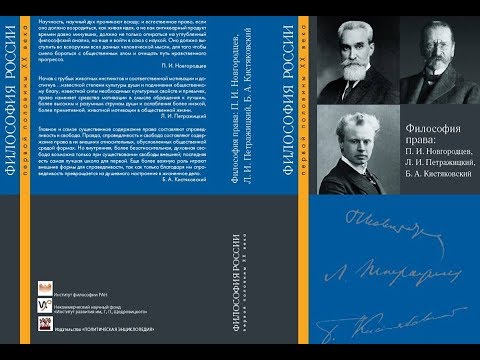Презентация книги Философия права П И Новгородцев Л И Петражицкий Б А Кистяковский