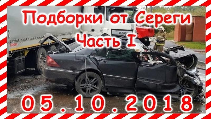 05 10 2018 Видео аварии дтп автомобилей и мото снятых на видеорегистратор Car Crash Compilation may группа avtoo