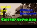 Грузоперевозки по городу, союзмультфильм, аэропорт Домодедово.Cargo transportation , Soyuzmultfilm