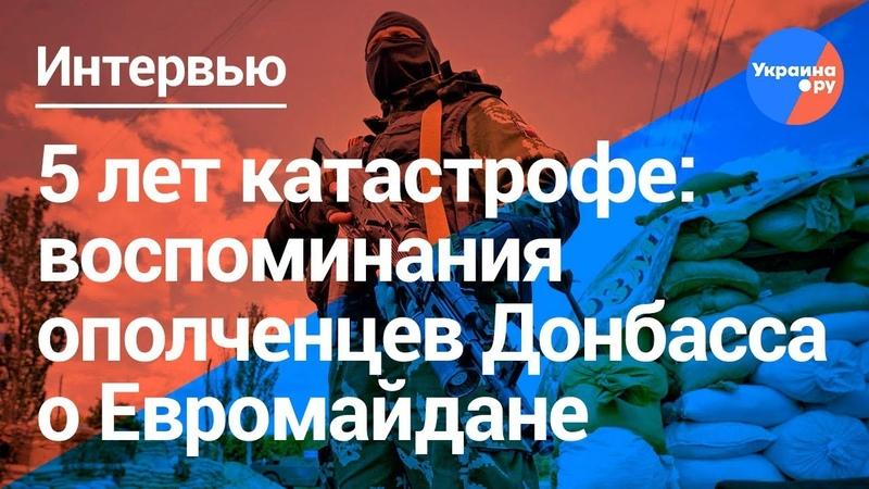 5 лет катастрофе воспоминания ополченцев Донбасса о Евромайдане
