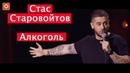 Стендап 2018 Стас Старовойтов Алкоголь Смешной клуб юмор humor тренды trends камеди