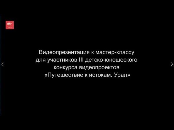 Презентация к мастер-классу по созданию фильмов. Д.А. Биктимирова