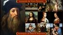 Леонардо да Винчи Картины к 500-летию со дня смерти Leonardo da Vinci HD Pictures