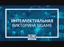 Интеллектуальная викторина SIGame на Игромире с участием Хаппы Плагиата и ШтанаУдачи
