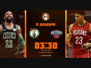 🏀Boston Celtics vs New Orlean Pelicans (03:30 МСК на русском языке)