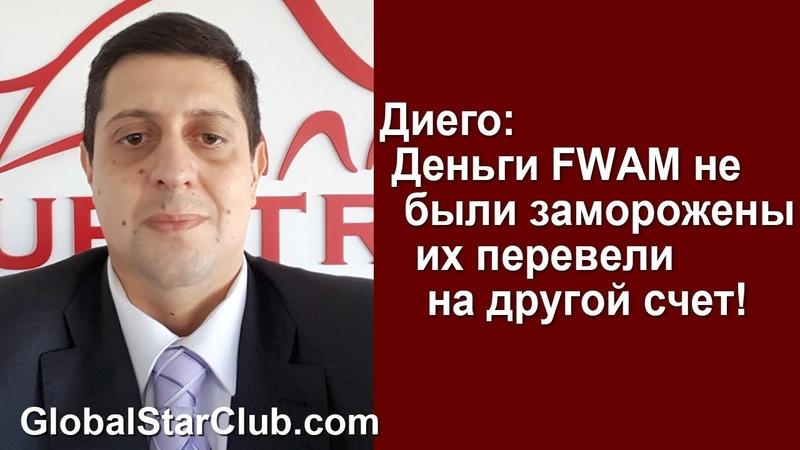 Questra AGAM - Диего: Деньги FWAM не были заморожены, их перевели на другой счет!