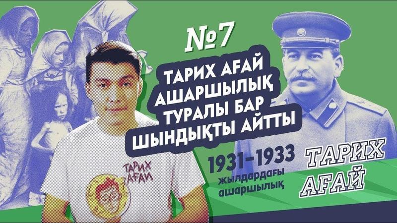 ТАРИХАҒАЙ 1931 33 жылдардағы ашаршылық годы голода