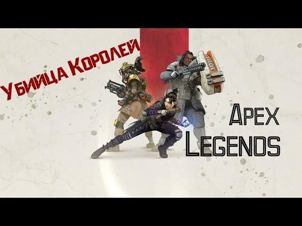 Apex Legends ОБЗОР Игра Убийца Королей