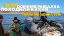 ВЛОГ Рыбалка осенью походный завтрак закрытие сезона рыбалки 2018
