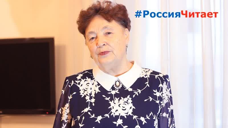 РоссияЧитает - Тамара Казанцева