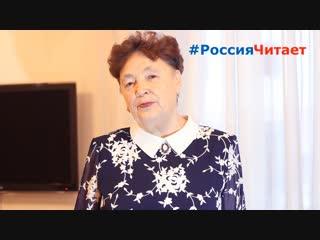 #РоссияЧитает - Тамара Казанцева