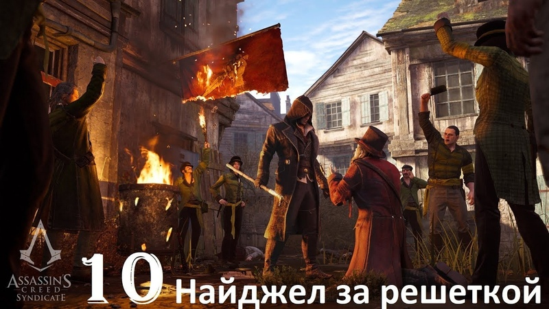 Assassins Creed Syndicate часть 10 Найджел за решеткой