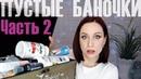 ОПЯТЬ Пустые баночки часть 2 Angelofreniya