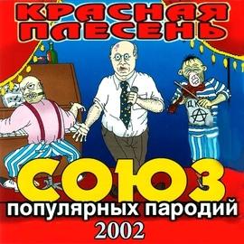 Красная Плесень альбом СОЮЗ популярных пародий 2002