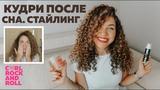 Кудрявые волосы: как восстановить укладку утром? Как освежить кудри? Мой стайлинг
