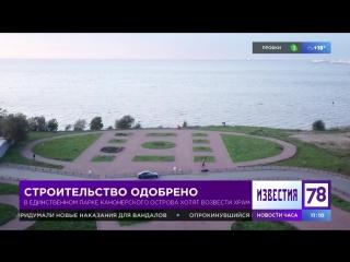 В единственном парке Канонерского острова хотят возвести храм