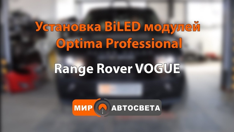 Установка BiLED модулей Optima Professional на Rand Rover VOGUE