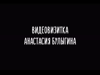Анастасия Булыгина. Видеовизитка