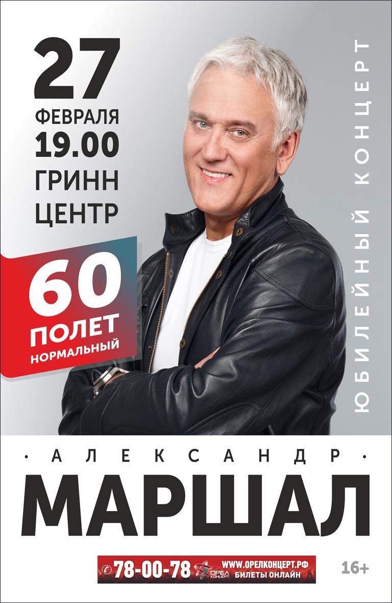 Александр Маршал 60 полет нормальный