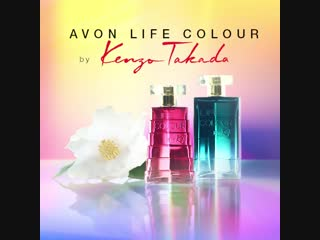 Парные ароматы Avon Life Colour от Kenzo Takada