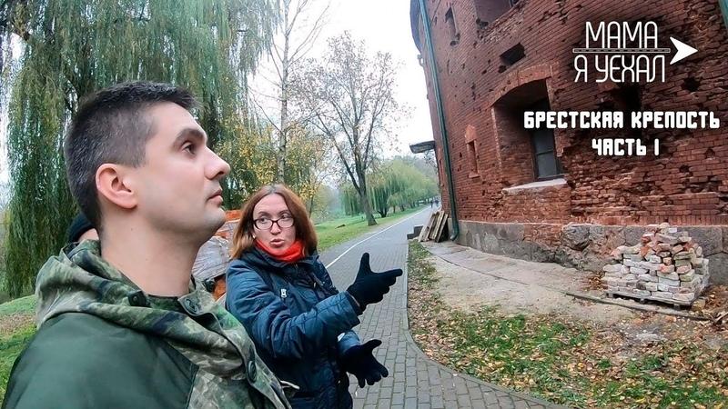 Неизвестная для туристов истоия Брестской крепости.