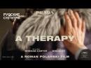 PRADA представляет фильм «Терапия»   Русские субтитры (WT)