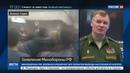 Новости на Россия 24 • Минобороны РФ в Алеппо расстреляли десятки человек