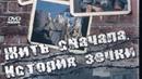 Жить сначала История зечки Серия 1 16 из 16 2010 Военный Драма DVDRip Пронзительная трогательная остросюжетная мелодрама со счастливым