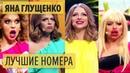 Яна Глущенко - подборка приколов с горячей блондинкой - Дизель Шоу 2018 ЛУЧШЕЕ | ЮМОР ICTV