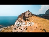 Крым в 4K 2018 Crimea 4K Cinematic Mavic pro test + Polarpro vivid nd filters