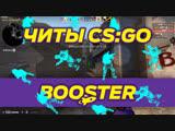 Читы CS GO wh aim trigger radar NO VAC NO OVERWATCH