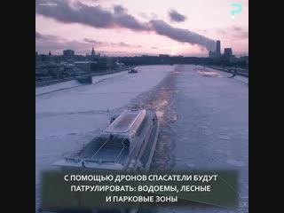 Места отдыха в Москве зимой будут патрулировать беспилотники