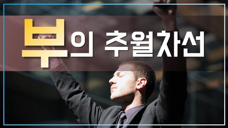 부의 추월차선 [책리뷰] / 부자되는 법 / 자기계발 » Freewka.com - Смотреть онлайн в хорощем качестве