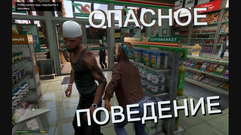 [GTA 5] Зашел в магазин за хлебушком [ГТА5]