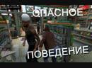 GTA 5 Зашел в магазин за хлебушком ГТА5